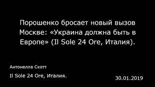 Смотреть видео Порошенко бросает новый вызов Москве: «Украина должна быть в Европе» (Il Sole 24 Ore, Италия). онлайн