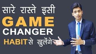 सारे रास्ते इसी GAME CHANGER HABIT से खुलेंगे  by Abhishek Kumar