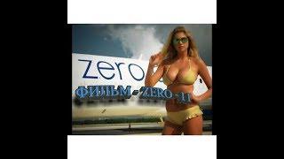 Фильм ZERO -I I