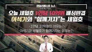 """오늘 세월호 1인당 10억원 배상판결…이석기와 """"함께가자""""는 세월호 유가족"""