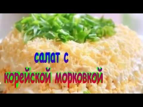 рецепт салата с корейской морковкой грибами