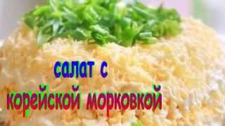 САЛАТ с КОРЕЙСКОЙ МОРКОВКОЙ. Рецепт приготовления салата.