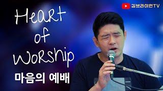 [사무실라이브] Heart of Worship (마음의 예배) | English & Korean CC | Brian Kim 김브라이언