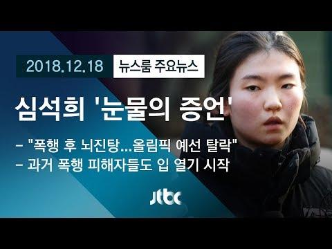 [뉴스룸 모아보기] 쇼트트랙 스타 플레�어…눈물� �언 후��