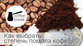 Помол кофе: 5 основных видов