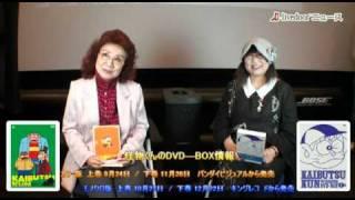 藤子不二雄(A)原作の傑作TVアニメ「怪物くん」のDVD-BOX販売を記念した...