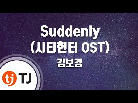 [TJ노래방] Suddenly(시티헌터OST) - 김보경 (Kim Bo Kyung) / TJ Karaoke