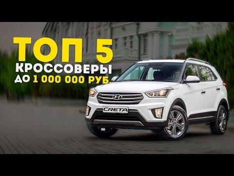 ТОП 5 КРОССОВЕРОВ ДО 1 000 000 РУБЛЕЙ В 2017 ГОДУ!
