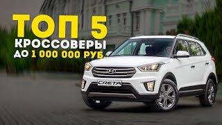 видео Машина на миллион – что можно купить на вторичном рынке за 1 000 000 рублей?
