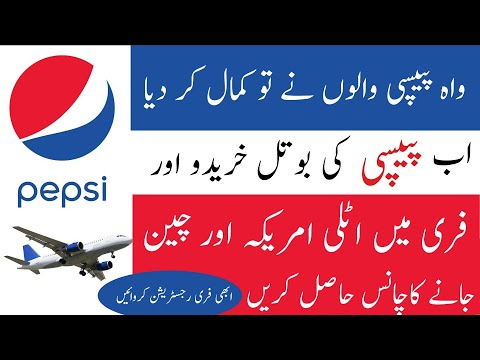 pepsi-get-a-free-trip-to-italy-america-or-china- -reigester-now- -hindi-urdu- -a4aurdu