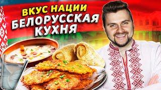 Что едят в Беларуси? / Вкус нации / Не картошкой единой, или Белорусская кухня как она есть