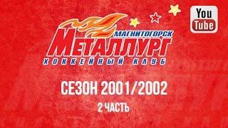 Сезон 2001-2002 (часть 2). Лучшие моменты домашних матчей регулярного чемпионата(Архив ХК