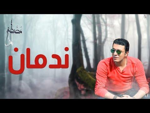 مصطفى  كامل - ندمان  ' بالكلمات ' | Mostafa Kamel - ' Lyrics '  Nadman