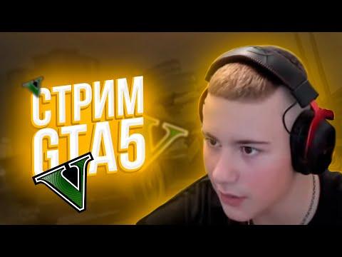 🔴 ПРЯМОЙ ЭФИР ПО GTA V Online + 500 FPS /1440р60 ✨💣💥🔥
