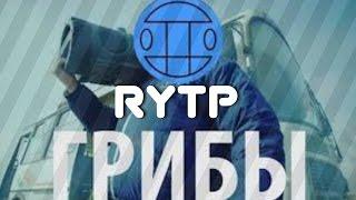 ГРИБЫ - ТАЕТ ЛЕД [RYTP] ПУП
