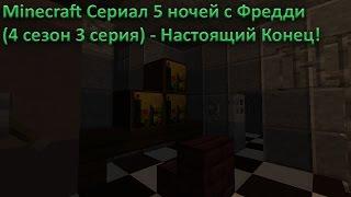 Minecraft Сериал 5 ночей с Фредди 4 сезон 3 серия Настоящий Конец