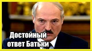 Лукашенко: В ответ на американскую базу в Польше кое-что разместим у себя