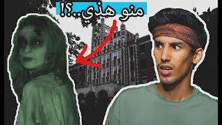 مستشفى ويفرلي هيلز المسكون من 1000 جني..!