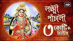 Lakshmi Panchali (লক্ষ্মী পাঁচালী) | Pousali Banerjee | Sainik Dey | Lakshmi Puja | SVF Devotional