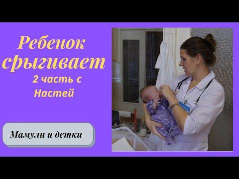 Частое срыгивание у новорожденного, у грудничка — фонтаном