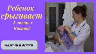 видео Срыгивание новорожденного || ОВП