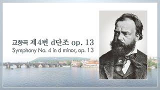 교향곡 제4번 d단조 op.13 / Symphony N…