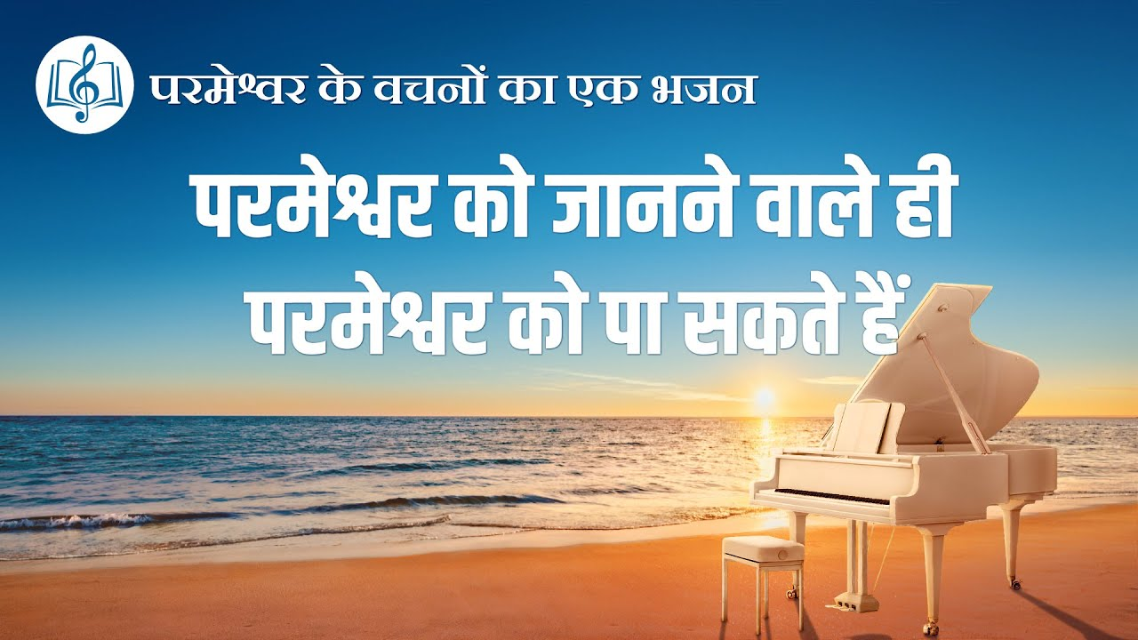 2020 Hindi Christian Song | परमेश्वर को जानने वाले ही परमेश्वर को पा सकते हैं (Lyrics)