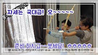 최종병기 활! 장난감 활 만들기. 집중력 놀이