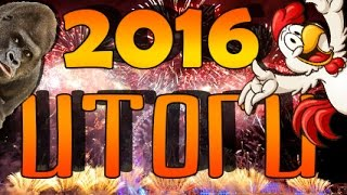 YOUTUBE - Итоги 2016 года!