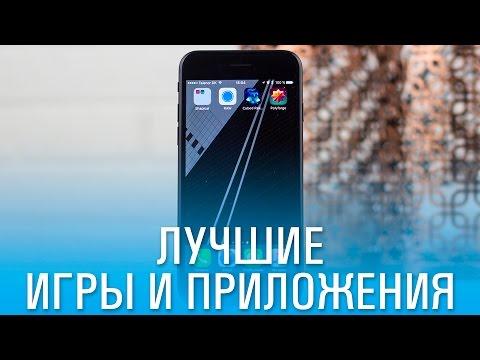 Бесплатные игры и приложения из App Store для iPhone, iPad, iPod | #7