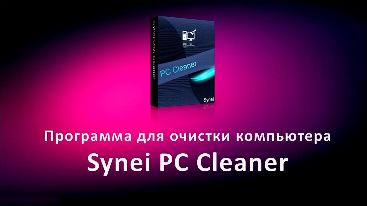 Очистки компьютера для от вирусов программу мусора и