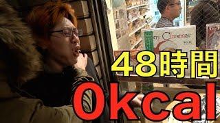 【地獄】2日間0kcal生活でどれくらい痩せられるのか!?