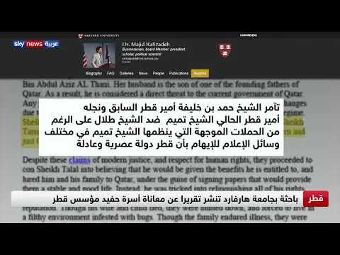 صور وإثباتات لانتهاكات قطر بحق عائلة الشيخ طلال آل ثاني  - نشر قبل 5 ساعة