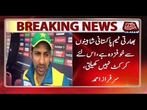Indian cricket team frightened from Pakistan cricket Team, says Sarfraz