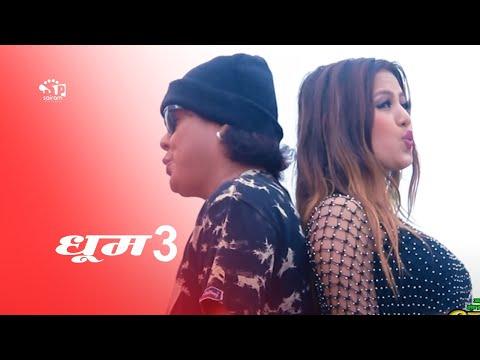 Timro Herai Le | Dhoom 3  | New Nepali Movie Song | Ft. Jaya Kishan Basnet , Alina Rayamajhi |