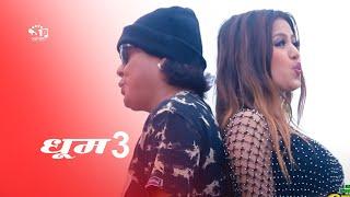 तिम्रो हेराइले Timro Herai Le | Dhoom 3 New Nepali Movie Song |Jaya Kishan Basnet , Alina Rayamajhi