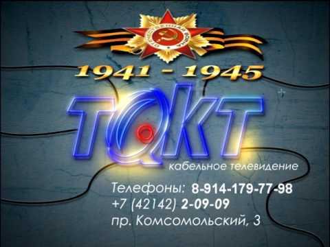 "Телеканал Амурск - Подарок ветеранам от ООО ""ТАКТ"""
