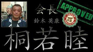 28年 五反田 氷川神社 例大祭 本社神輿&神社 一覧 part#2 フィナーレ。