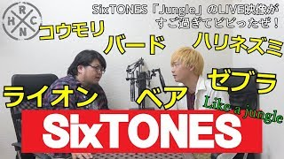 Video SixTONES「Jungle」と食事会どっちも最高だった! download MP3, 3GP, MP4, WEBM, AVI, FLV April 2018