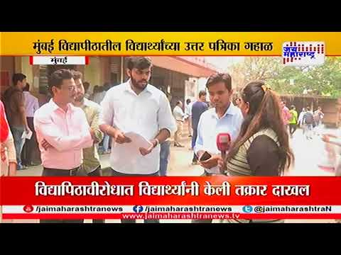 Mumbai university Answer sheet scam; case filed against university