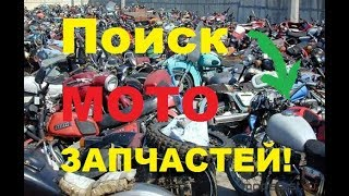НАХОДКИ НА МЕТАЛЛОЛОМЕ  # Поиск Ретро Запчастей   Abandoned motorcycle  что можно найти на металле