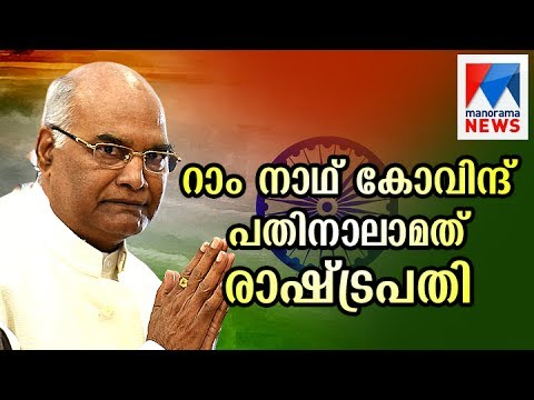 Ram Nath Kovind elected as new president of India |  Manorama News