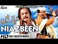 NIAZBEEN (2019 New Pashto Film) Arbaz Khan, Jahangir Khan - Hi-Tech Pakistani Films