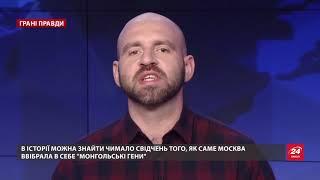 Томос – двойной удар по России, Грани правды