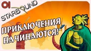 Прохождение Starbound (v.1.0) - День когда всё началось!