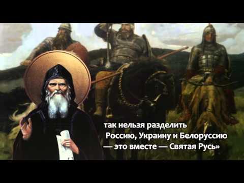 Что ожидает Беларусь и Украину  через страдания к Святой Руси  Пророчества старцев