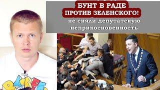 Бунт в Раде против Зеленского! Оставили депутатскую неприкосновенность!