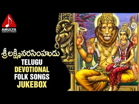 Sri Lakshmi Narasimha Swamy | Telugu Devotional Folk Songs Jukebox | Amulya Audios And Videos