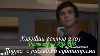 Хороший доктор 2 сезон 5 серия - Промо с русскими субтитрами (Сериал 2017)