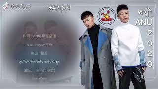 Tibetan New Song By ANU ཨ་ནུ། གཞས་གསར། ཆང་གཞས། 2020